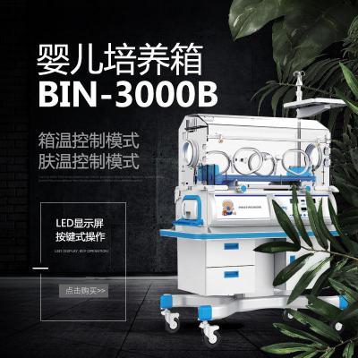 贝茵BIN-3000B婴儿培养箱