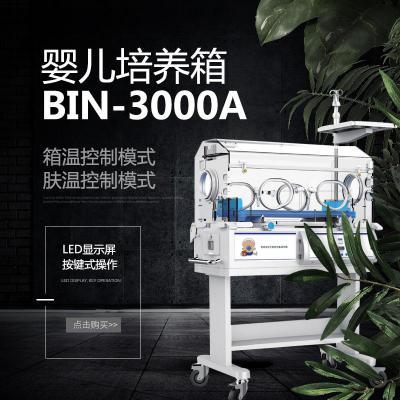 贝茵BIN-3000A婴儿培养箱早产儿暖箱