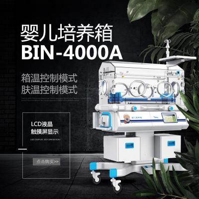 贝茵BIN-4000A婴儿培养箱新生儿保暖箱