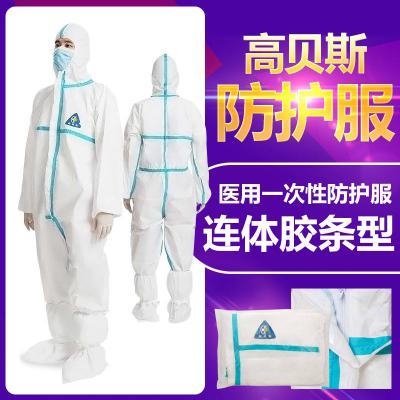 防护服 一次性医用防护服 高贝斯 胶条型